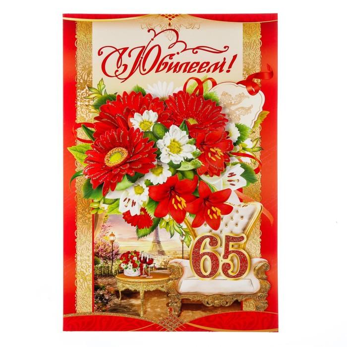 Поздравления с юбилеем старшей сестре 65 лет