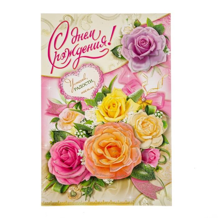 Вкладыш к открытке с днем рождения