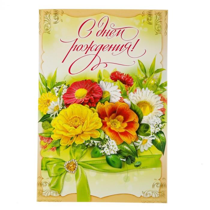 Поздравительная открытка с днем рождения а4