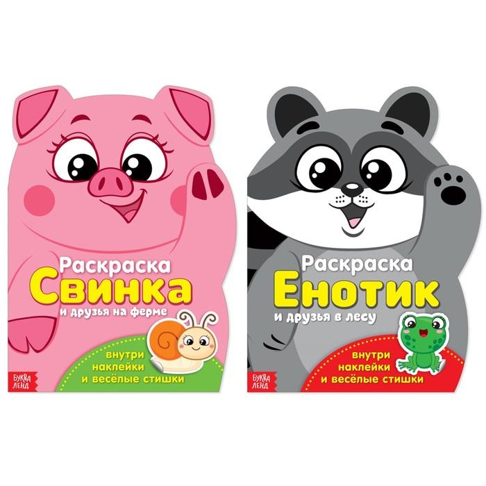 Раскраски с наклейками «Свинка и енотик», 2 шт. по 12 стр. - фото 105683372