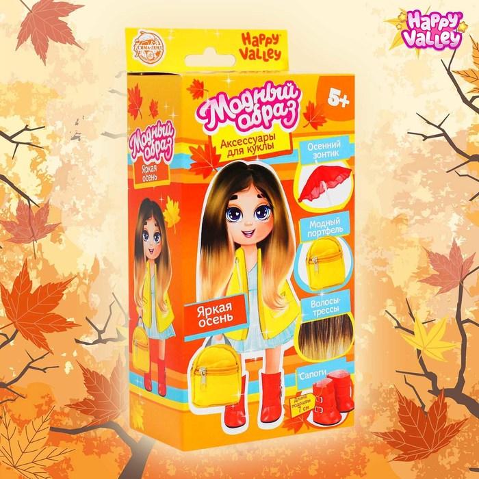 Аксессуары для куклы «Модный образ. Яркая осень» - фото 798484203