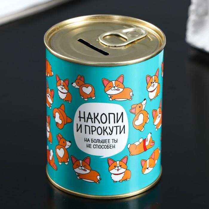 """Копилка-банка металл """"Накопи и прокути"""""""
