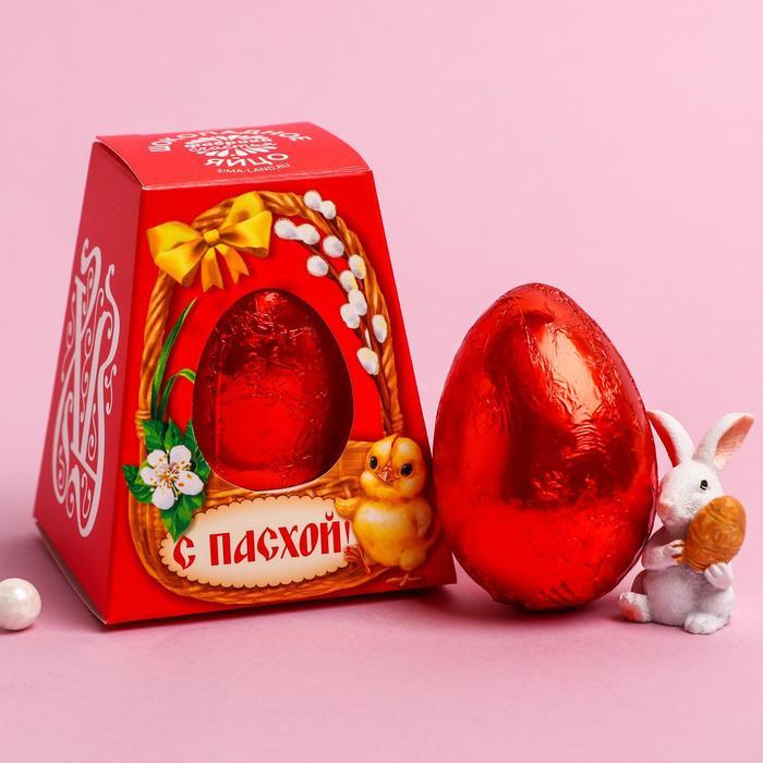 Шоколадное яйцо «С Пасхой», 20 г