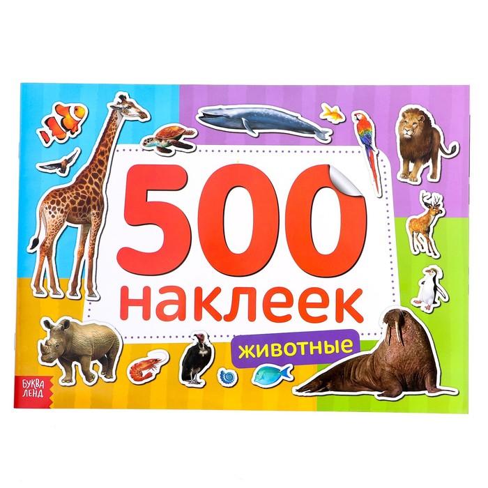 Книжка 500 наклеек «Животные», 8 стр. - фото 798484729