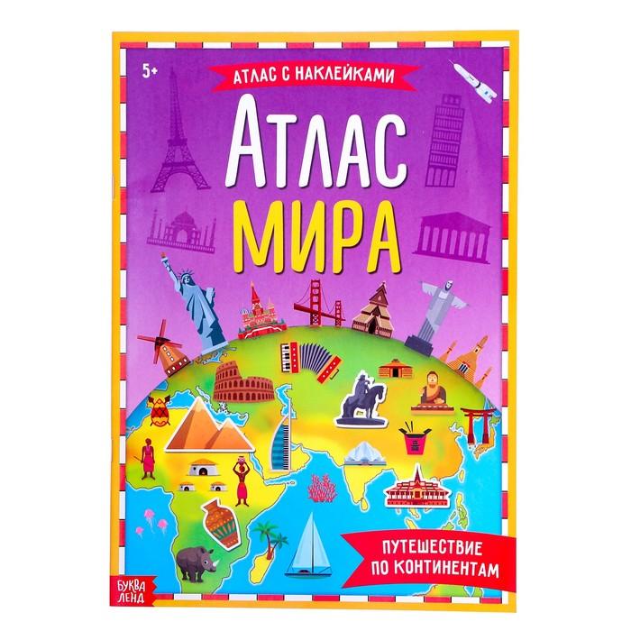 Книга с наклейками «Атлас мира», формат А4, 16 стр.