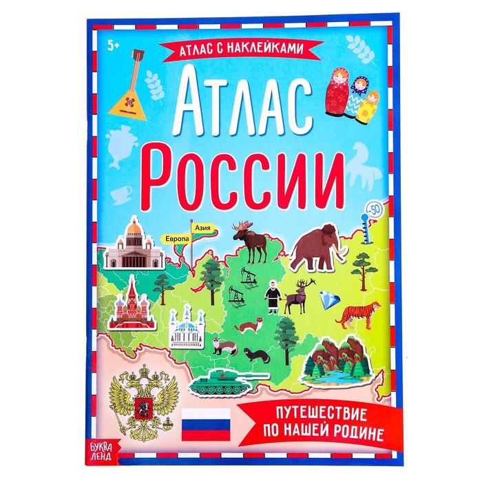 Книга с наклейками «Атлас России», формат А4, 16 стр.