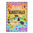 Книга с наклейками «Атлас животных», формат А4, 16 стр. - фото 438940