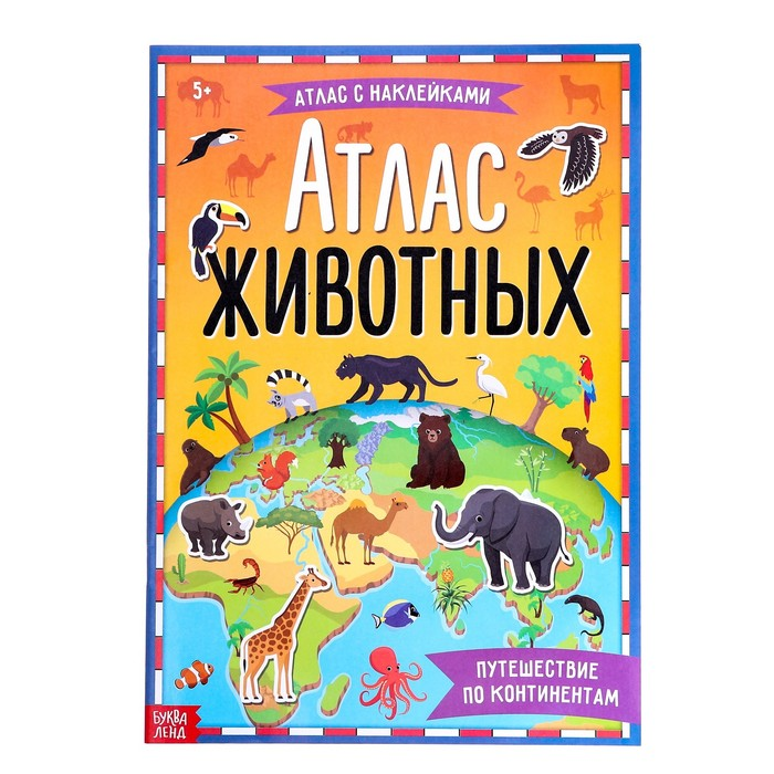 Книга с наклейками «Атлас животных», формат А4, 16 стр.
