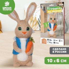 Набор для творчества. Игрушка из шерсти «Зайчик с морковкой»