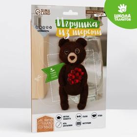 Набор для творчества. Игрушка из шерсти «Медвежонок с ягодами»