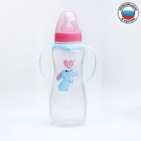 Бутылочку для кормления «Зайки: мамы и малыши», 250 мл приталенная, с ручками