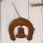 Souvenir Horseshoe For luck, for luck, for health, with a bell, elm