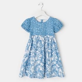 Платье «Бэлла», цвет голубой, рост 104 см