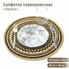 Салфетка кухонная «Африка», 38×38 см, цвет чёрный - фото 488992