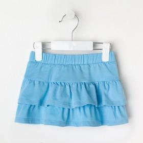 """Юбка для девочки KAFTAN """"Safari"""" р.30 (98-104), голубой"""