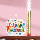 """Подарочный набор """"С Днем Рождения"""" из 2ух предметов: свеча-фонтан и свеча для торта"""