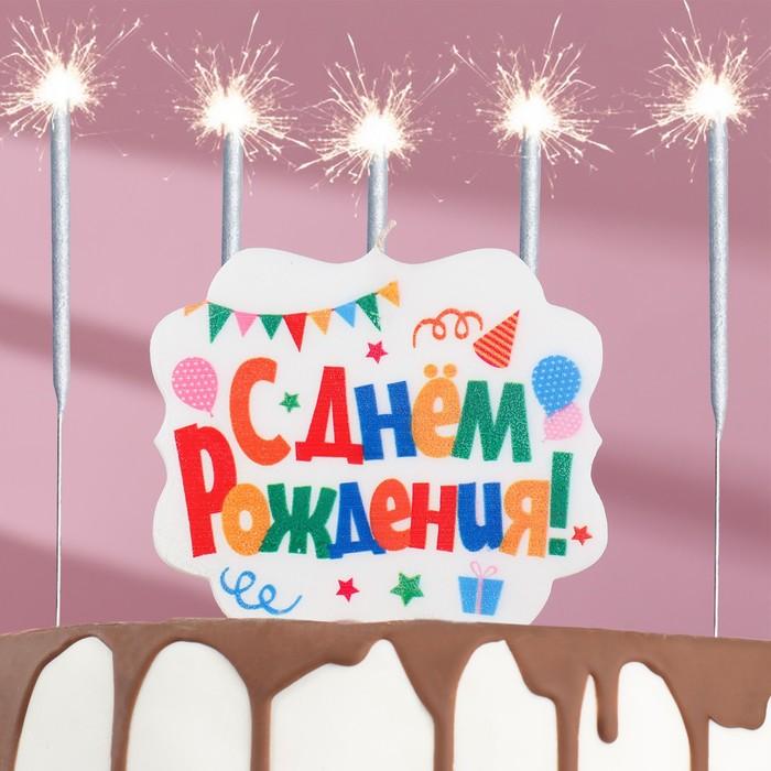 """Подарочный набор """"Happy Birthday"""" из 2х предметов:набор бенгальских свечей и свеча для торта"""