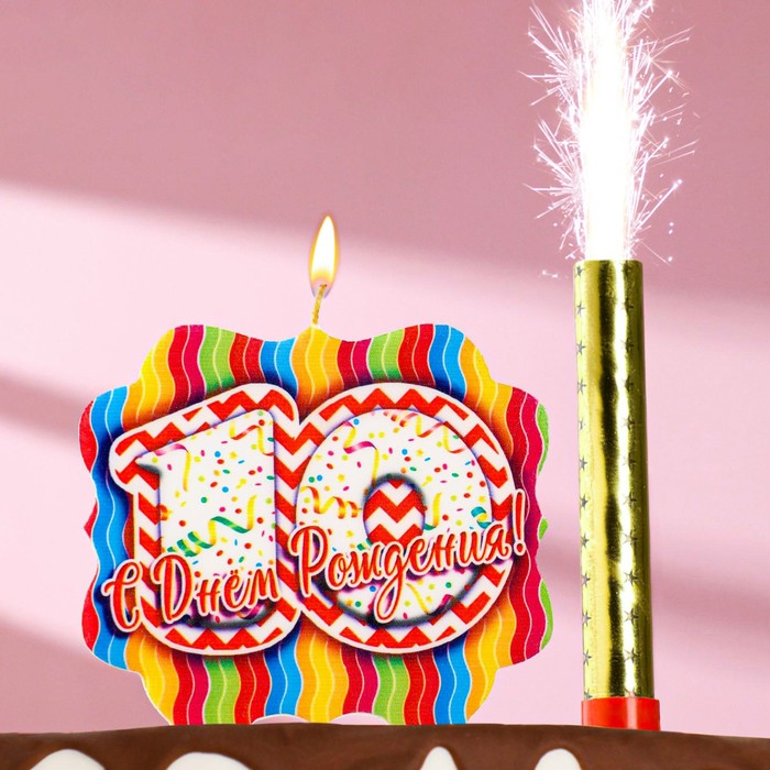 """Подарочный набор """"С Днем Рождения"""" из 2ух предметов: свеча-фонтан и свеча- ГИГАНТ цифра """"10"""""""