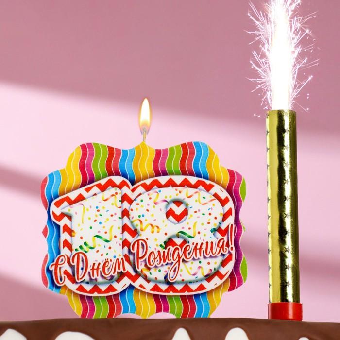 """Подарочный набор """"С Днем Рождения"""" из 2ух предметов: свеча-фонтан и свеча-ГИГАНТ цифра """"18"""""""