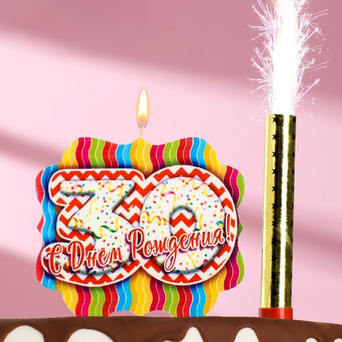 """Подарочный набор """"С Днем Рождения"""" из 2ух предметов: свеча-фонтан и свеча- ГИГАНТ цифра """"30"""""""