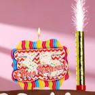 """Подарочный набор """"С Днем Рождения"""" из 2ух предметов: свеча-фонтан и свеча-ГИГАНТ цифра """"35"""""""