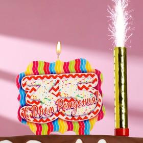 Подарочный набор 'С Днем Рождения' из 2ух предметов: свеча-фонтан и свеча-ГИГАНТ цифра '35' Ош