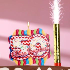 """Подарочный набор """"С Днем Рождения"""" из 2ух предметов: свеча-фонтан и свеча-ГИГАНТ цифра """"50"""""""