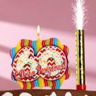 """Подарочный набор """"С Днем Рождения"""" из 2ух предметов: свеча-фонтан и свеча- ГИГАНТ цифра """"60"""""""