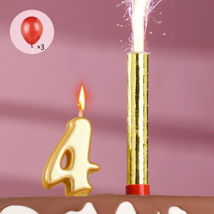 """Подарочный набор """"С Днем Рождения"""" из 3ех предметов: свеча-фонтан, шары и свеча- цифра """"4"""""""