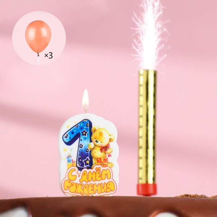 """Подарочный набор """"Мишка с подарком"""" из 3ех предметов: свеча-фонтан, шары и свеча- цифра """"1"""""""