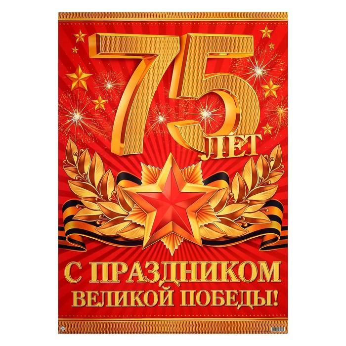 """Плакат """"75 лет великой победы!"""" звёзды, А2"""