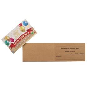 Prom Invitation Foil, Sailboat, Balloons