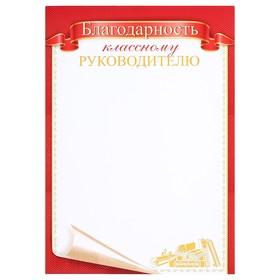 Благодарность классному руководителю 'Красная рамка' свиток Ош