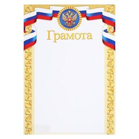 """Грамота """"Спортивная"""" символика РФ"""