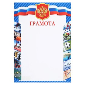 "Грамота ""Спортивная"" символика РФ, виды спорта"