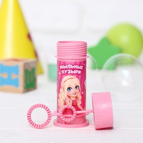 Bubbles 'Sweet girl', 35 ml