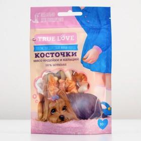 """Лакомство для собак TRUE LOVE """"Косточки"""" мясо индейки и кальций, 50 г"""