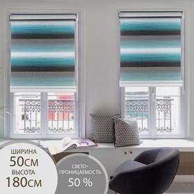 Штора рулонная «День-ночь. Волна», 50×180 см (с учётом креплений 3,5 см), цвет бирюзовый