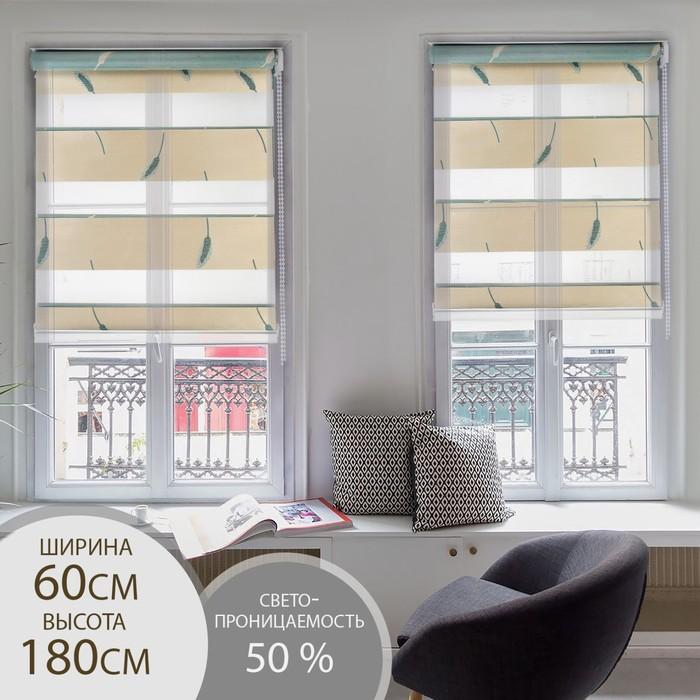 Штора рулонная «День-ночь. Колосок», 60×180 см (с учётом креплений 3,5 см), цвет бирюзовый - фото 798487983