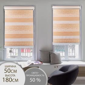 Штора рулонная «День-ночь. Паутинка», 50×180 см (с учётом креплений 3,5 см), цвет золотистый