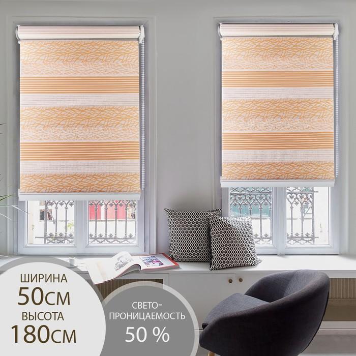 Штора рулонная «День-ночь. Паутинка», 50×180 см (с учётом креплений 3,5 см), цвет золотистый - фото 798488004