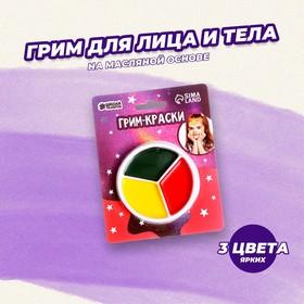 Краски-грим для лица и тела 5 г, красный, зелёный, жёлтый в Донецке