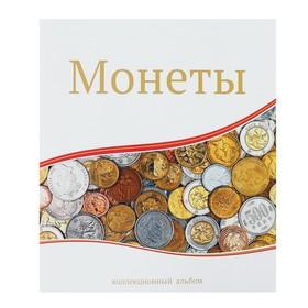 Album for coins