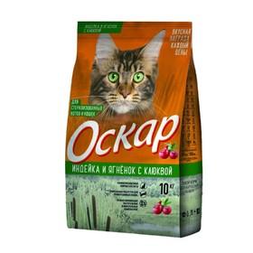 """Сухой корм """"Оскар"""" для стерилизованных кошек, индейка/ягненок/клюква, 10 кг"""
