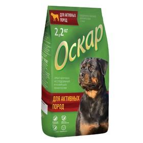 """Сухой корм """"Оскар"""" для взрослых собак активных пород, 2,2 кг"""