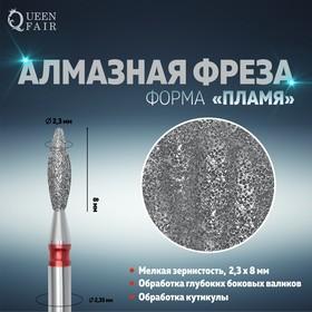 Фреза алмазная для маникюра «Пламя», мелкая зернистость, 2,3 × 8 мм