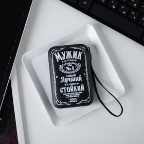 Портативный аккумулятор «Мужик лучший стойкий», 5500 mAh, 6,5 х 9,0 см