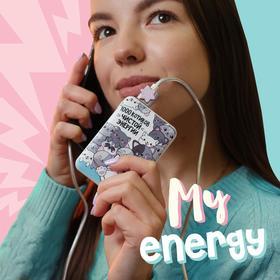 Портативный аккумулятор, «1000 котиков чистой энергии» 5000 mAh, 2 USB-разъёма