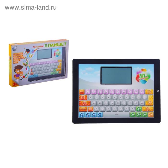 Планшет детский, обучающий 50 функций, русский язык, математика, логика, работает от батареек