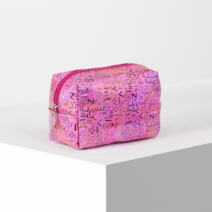 Косметичка дорожная, отдел на молнии, цвет розовый - фото 798490029